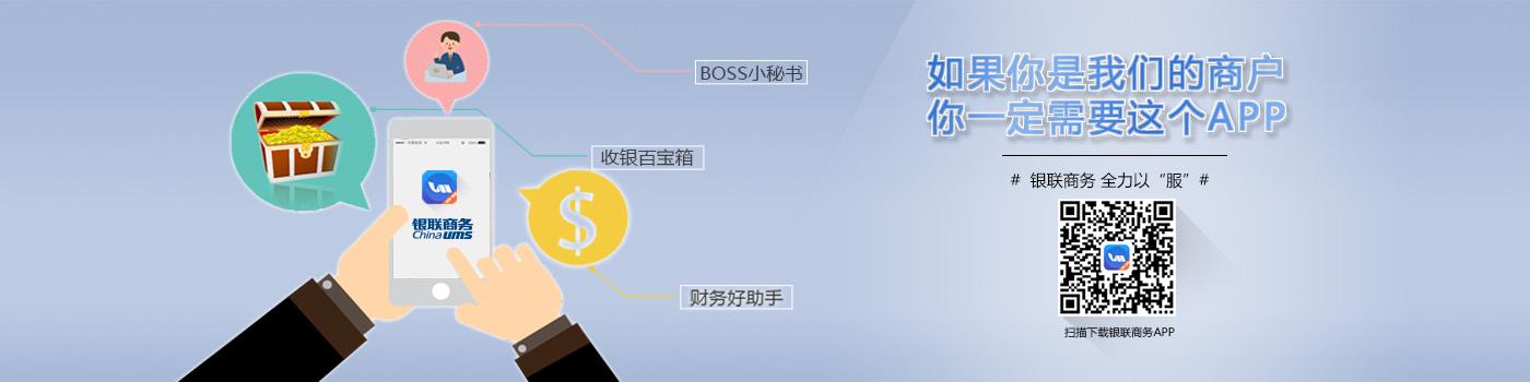 商户服务顶图1400-350.jpg